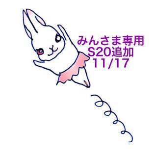 スヌーピー(SNOOPY)の★11/17★みんさま追加S20専用ページ(その他)