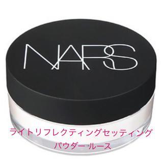 NARS - NARS ナーズ ライトリフレクティングセッティングパウダー ルース