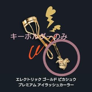 shu uemura - ピカシュウ キーホルダー