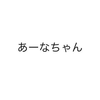 あーなちゃん(パーカー)