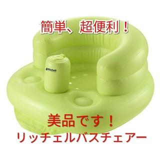 Richell - リッチェルバスチェアー お風呂でもお部屋でもOKだからママも超楽ちんで便利だよ!
