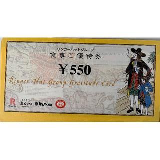 5500円分 リンガーハット 株主優待券☆(レストラン/食事券)