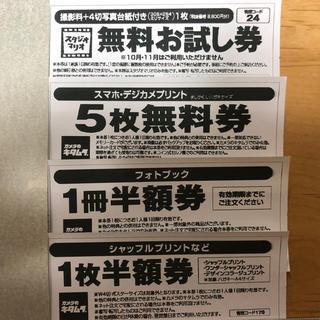 キタムラ(Kitamura)のスタジオマリオ 無料お試し券 その他計4枚セット 送料込み カメラのキタムラ(その他)