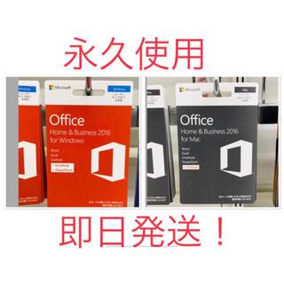 マイクロソフト(Microsoft)の簡単インストール 即送付可能●新品●オフィス2016〜2019 永久使用(PC周辺機器)