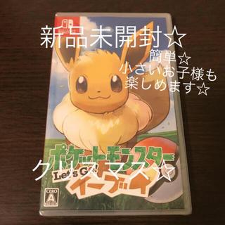 Nintendo Switch - 新品未開封☆ポケットモンスターLet's Go! イーブイ☆ニンテンドースイッチ