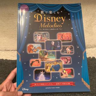 ディズニー(Disney)のDisney 伴奏譜 上級(ポピュラー)