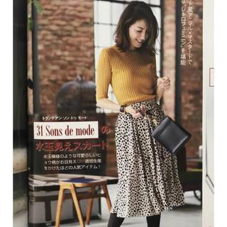 トランテアンソンドゥモード(31 Sons de mode)のトランテアン ♡ レオパード柄スカート(ロングスカート)