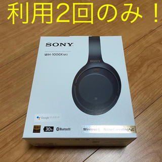 SONY - WH-1000XM3 新品同様