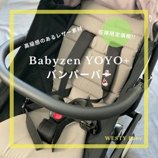 ベビーゼン(BABYZEN)の【新品】ベビーゼン ヨーヨー バンパーバー(ベビーカー用アクセサリー)
