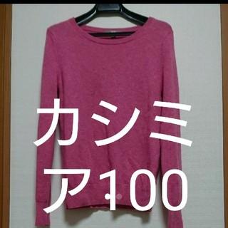 ユニクロ(UNIQLO)のユニクロ カシミア ピンク(ニット/セーター)