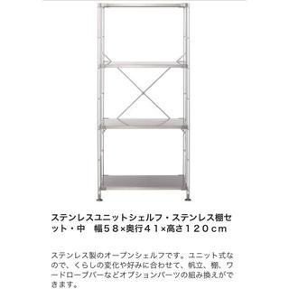 MUJI (無印良品) - 無印良品 ステンレスユニットシェルフ 中 ステンレス棚セット