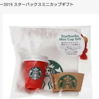 スターバックスコーヒー(Starbucks Coffee)の新品★未開封★ 新品★スタバ★ホリデー2019★チケット付き★ミニカップギフト(フード/ドリンク券)