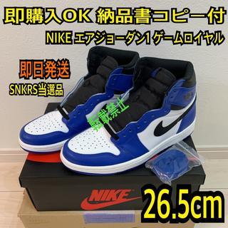 NIKE - 即購入OK 黒タグ 希少26.5cm ナイキ エアジョーダン1 ゲームロイヤル