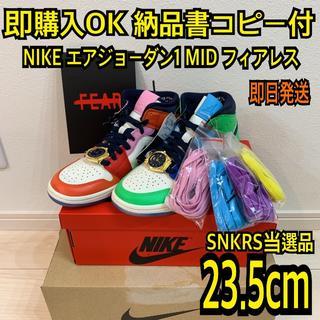NIKE - 即購入OK 黒タグ 23.5cm ナイキ エアジョーダン1 MID フィアレス