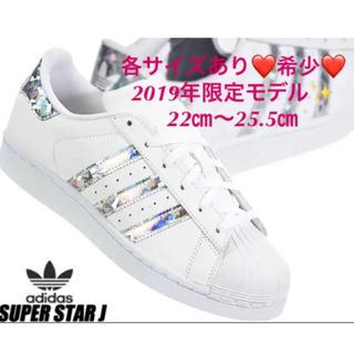 アディダス(adidas)の各サイズあり❤️2019年新作限定モデル❤️アディダス スーパースター ホワイト(スニーカー)
