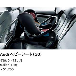アウディ(AUDI)のAudi アウディ チャイルドシート(自動車用チャイルドシート本体)