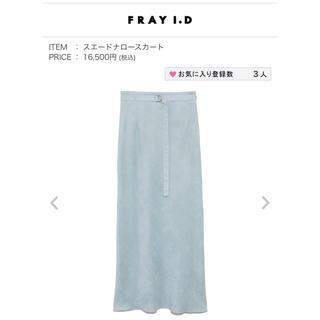 FRAY I.D - frayi.d スエードナロースカート