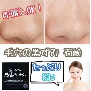 【新品】毛穴の黒ずみ!お肌のトラブルに!無添加♥炭生せっけん♥洗顔フォーム