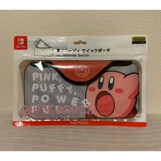 Nintendo Switch - 任天堂スイッチ用 星のカービィ クイックポーチ (すいこみカービィ) 新品