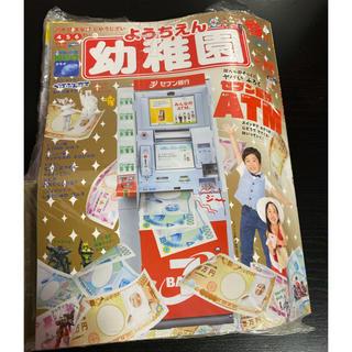 ショウガクカン(小学館)の幼稚園 2019年 09月号(絵本/児童書)