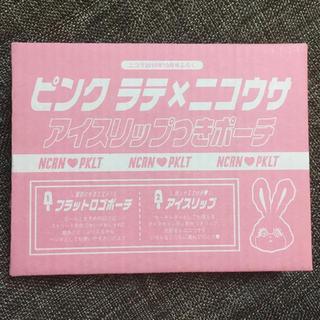 ピンクラテ(PINK-latte)のニコラ付録 2019年10月号(ポーチ)