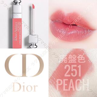 Dior - 【新品箱なし】販売終了色 251 ナチュラルピーチ ディオール リップティント