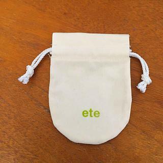 エテ(ete)のete ジュエリー 保存袋 【磨き布付き】(その他)