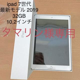 iPad - 値下げ! iPad 第7世代 Wi-Fi 32GB 2019年秋 シルバー