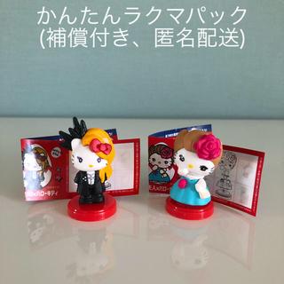 ハローキティ - 【新品】フルタ製菓 チョコエッグ ハローキティ コラボレーション 2種セット
