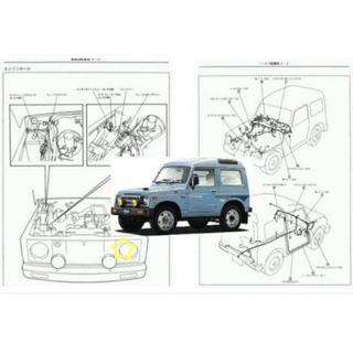 スズキ(スズキ)の販売終了 ジムニーJA11整備要領書・電気配線図サービスマニュアル(カタログ/マニュアル)