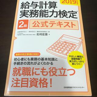 ニホンノウリツキョウカイ(日本能率協会)の給与計算実務能力検定2級公式テキスト 2019年度版(資格/検定)