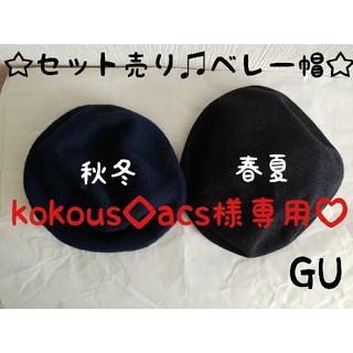 ジーユー(GU)のkokous◇acs様専用♡【セット売り!】ベレー帽(春夏・秋冬)【GU】(ハンチング/ベレー帽)