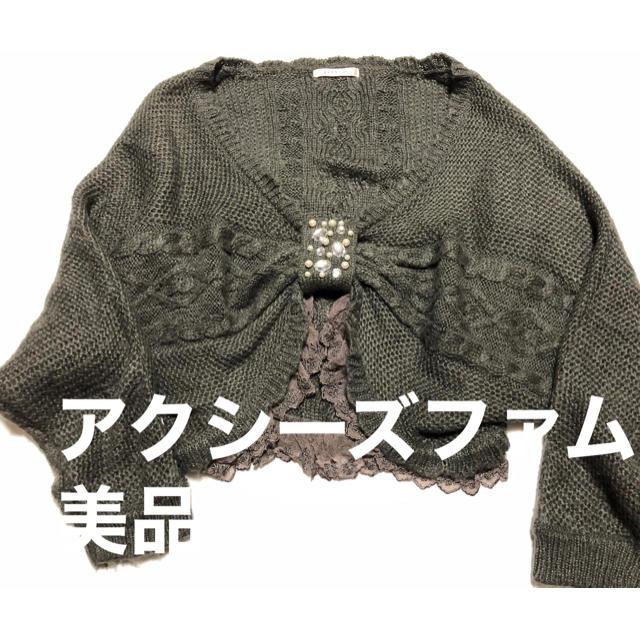 axes femme(アクシーズファム)のアクシーズファム ボレロ  美品 レディースのトップス(ボレロ)の商品写真