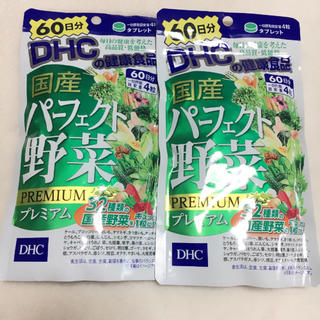 DHC - DHC 国産 パーフェクト野菜 60日分×2袋