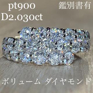 pt900 ダイヤモンドリング 2.030ct ボリュームダイヤモンド 鑑別書