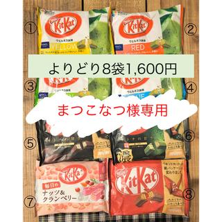 ネスレ(Nestle)の【新品未開封】キットカットミニ 8袋アソートメント(菓子/デザート)