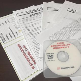 2019年度 給与計算 2級模擬試験講座(資格/検定)