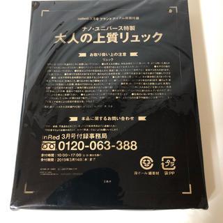 nano・universe - 送料無料 ナノ・ユニバース 大人の上質リュック INRED 3月号 付録 非売品