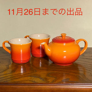 ★ル・クルーゼ★ ティーポット&マグ(SS)(2個入り)セット オレンジ