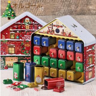 カルディ(KALDI)の【新品】KALDI オルゴール付 クリスマスカウントダウン カレンダーハウス 缶(菓子/デザート)