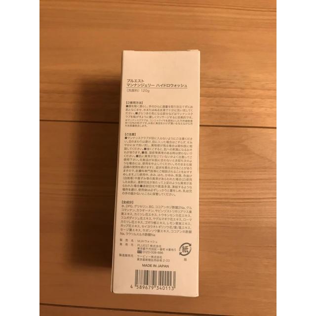 【nicori様専用】プルエスト(マンナンジェリーハイドロウォッシュ) コスメ/美容のスキンケア/基礎化粧品(洗顔料)の商品写真