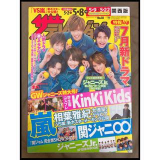 Johnny's - ザテレビジョン 2015.5.2