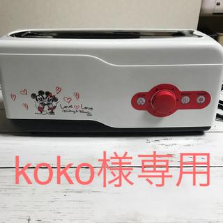 ディズニー(Disney)のミッキー ミニー ポップアップ トースター ワイド(調理機器)