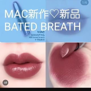 MAC - 新品 BATEDBREATH 新作 MAC リップ