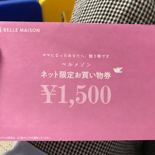 ベルメゾン - ベルメゾン 1500円ネット限定お買い物券