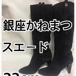 ギンザカネマツ(GINZA Kanematsu)の銀座かねまつ ロングブーツ スエード ブラック 22cm(ブーツ)