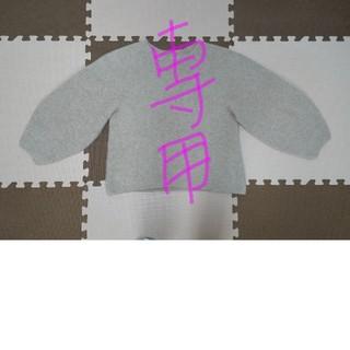 スピックアンドスパン(Spick and Span)の🌟ぬう様専用🌟スピックアンドスパン ホールガーメントガータープルオーバー(ニット/セーター)