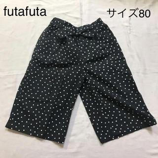 フタフタ(futafuta)の黒 ドット ワイドパンツ futafuta(パンツ)