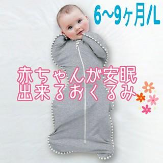 【人気上昇中♡】スワルドアップ 奇跡のおくるみ 出産祝い グレーL