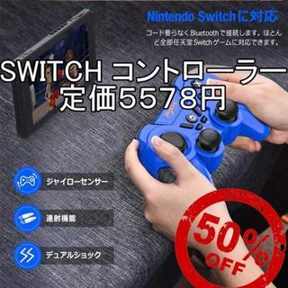 switch コントローラー ジャイロ搭載 switch Bluetooth接続